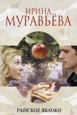 Обложка: Райское яблоко