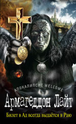 Обложка: Апокалипсис Welcome: Армагеддон Лайт