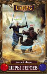 Обложка: Игры героев