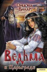Обложка: Ведьма в Царьграде