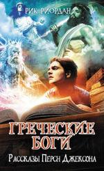Обложка: Греческие боги. Рассказы Перси Джексона