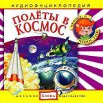 Обложка: Полеты в космос