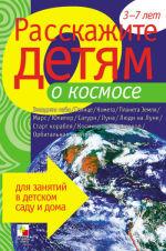 Обложка: Расскажите детям о космосе
