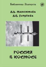 Обложка: Россия в космосе