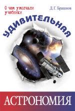 Обложка: Удивительная астрономия