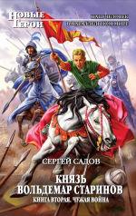 Обложка: Князь Вольдемар Старинов. Книга 2. Чужая война.