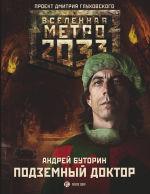 Обложка: Метро 2033. Подземный доктор