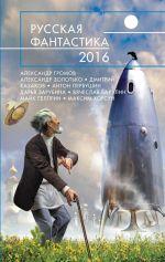 Обложка: Русская фантастика - 2016