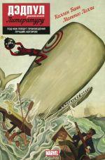 Обложка: Дэдпул уничтожает литературу