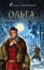 Обложка: Ольга, княгиня зимних волков