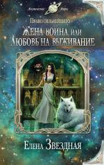 Обложка: Жена воина, или Любовь на выживание