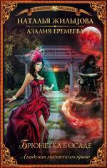 Обложка: Академия магического права. Брюнетка в осаде