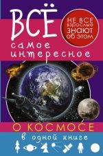Обложка: Все самое интересное о космосе в одной книге