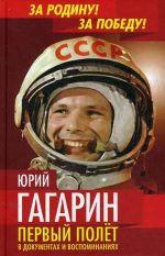 Обложка: Юрий Гагарин. Первый полет в документах и воспоминаниях