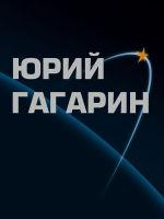Обложка: Юрий Гагарин. Альбом