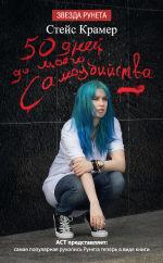 Обложка: 50 дней до моего самоубийства