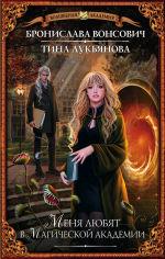 Обложка: Меня любят в Магической академии