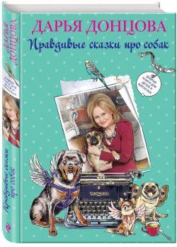Правдивые сказки про собак