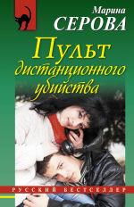 Обложка: Пульт дистанционного убийства