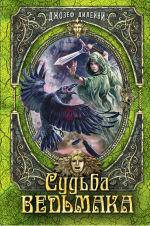 Обложка: Судьба Ведьмака