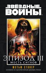 Обложка: Звёздные Войны. Эпизод III. Месть ситхов
