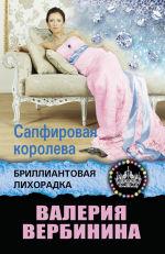 Обложка: Сапфировая королева