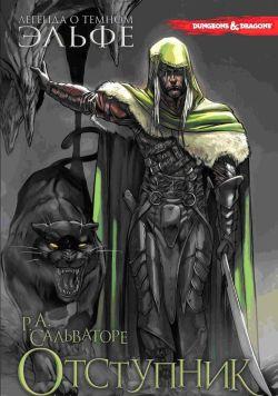 Легенда о Тёмном Эльфе. Том 1. Отступник