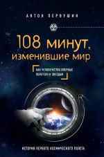 Обложка: 108 минут, изменившие мир