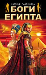 Обложка: Боги Египта