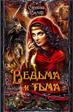 Обложка: Ведьма и тьма