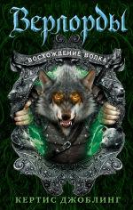 Обложка: Восхождение волка