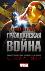 Обложка: Первый Мститель. Гражданская война