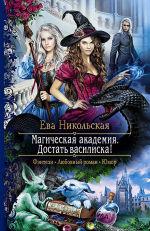 Обложка: Магическая академия. Достать василиска!