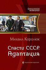 Обложка: Спасти СССР. Адаптация