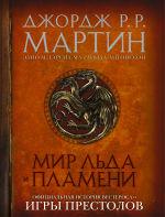 Обложка: Мир Льда и Пламени. Официальная история Вестероса и Игры престолов
