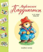 Обложка: Медвежонок Паддингтон и его новые проделки