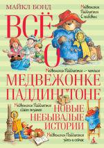 Обложка: Всё о медвежонке Паддингтоне. Новые небывалые истории
