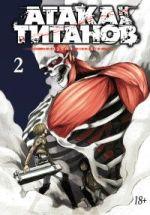 Обложка: Атака на титанов. Книга 2