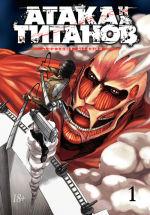 Обложка: Атака на титанов. Книга 1