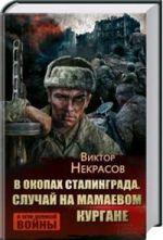 Обложка: В окопах Сталинграда. Случай на Мамаевом кургане