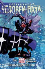 Обложка: Совершенный Человек-Паук. Том 4. Необходимое зло