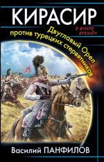 Обложка: Кирасир. Двуглавый Орел против турецких стервятников