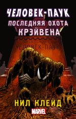 Обложка: Человек-паук. Последняя охота Крэйвена