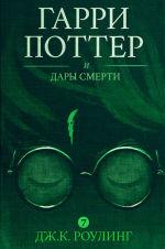 Обложка: Гарри Поттер и Дары Смерти
