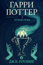 Обложка: Гарри Поттер и кубок огня