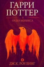 Обложка: Гарри Поттер и орден феникса