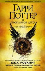 Обложка: Гарри Поттер и проклятое дитя. Части I и II.