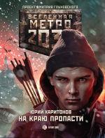 Обложка: Метро 2033: На краю пропасти
