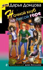Обложка: Ночной клуб на Лысой горе