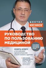 Обложка: Руководство по пользованию медициной